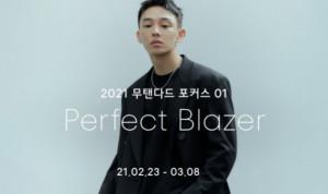무탠다드 퍼펙트 블레이저 무신사 퀴즈 문제와 정답 공개