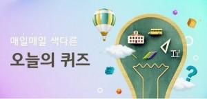[2월 25일] 리브메이트 '오늘의 퀴즈' 문제와 정답 공개