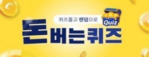 나인웨어 캐시워크 돈버는 퀴즈 정답 공개