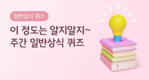 182회 차 리브메이트 일반상식퀴즈 정답 공개