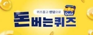 김약사네 프로젝트 관련 캐시워크 돈버는퀴즈 정답은?